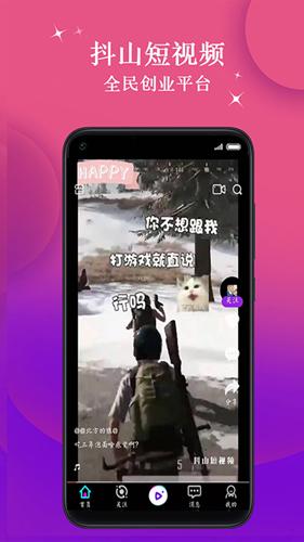 抖山短視頻app截圖1