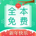 全本免費快讀小說app