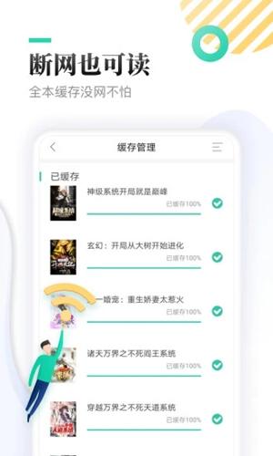 全本免費快讀小說app截圖3