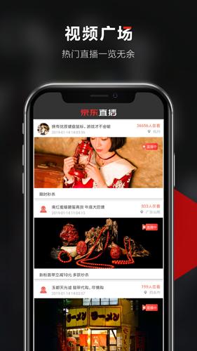 京東視頻app截圖3