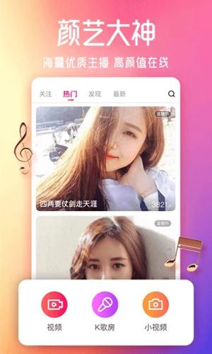 彩色直播app1