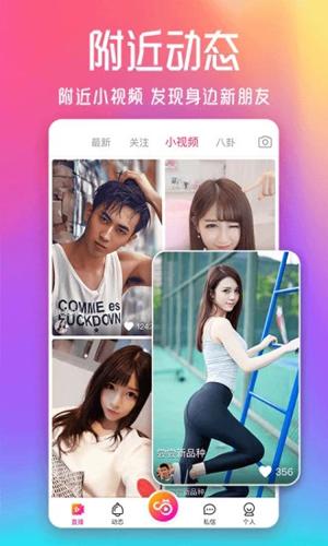 彩色直播app3
