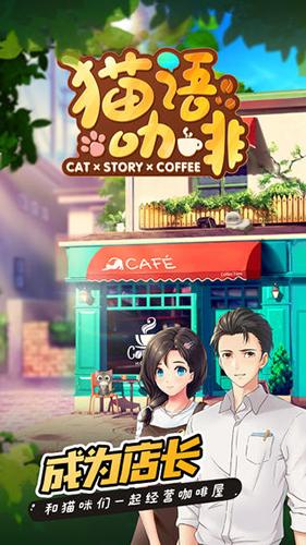 貓語咖啡截圖1