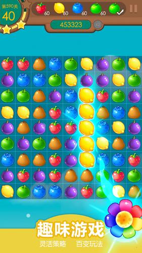 粉碎水果傳奇截圖5