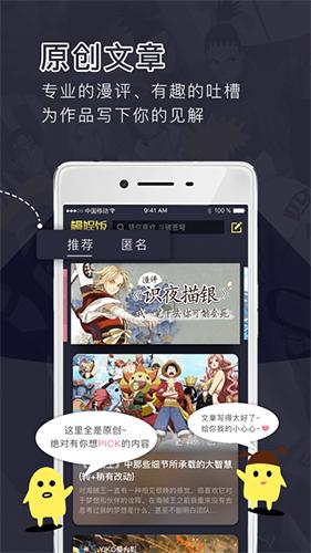 鰻娛FUNapp截圖3