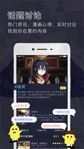 鰻娛FUNapp截圖4