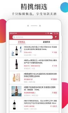 酒咔嚓app截圖1