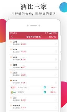 酒咔嚓app截圖3