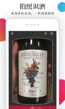 酒咔嚓app截圖5