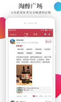 酒咔嚓app截圖2