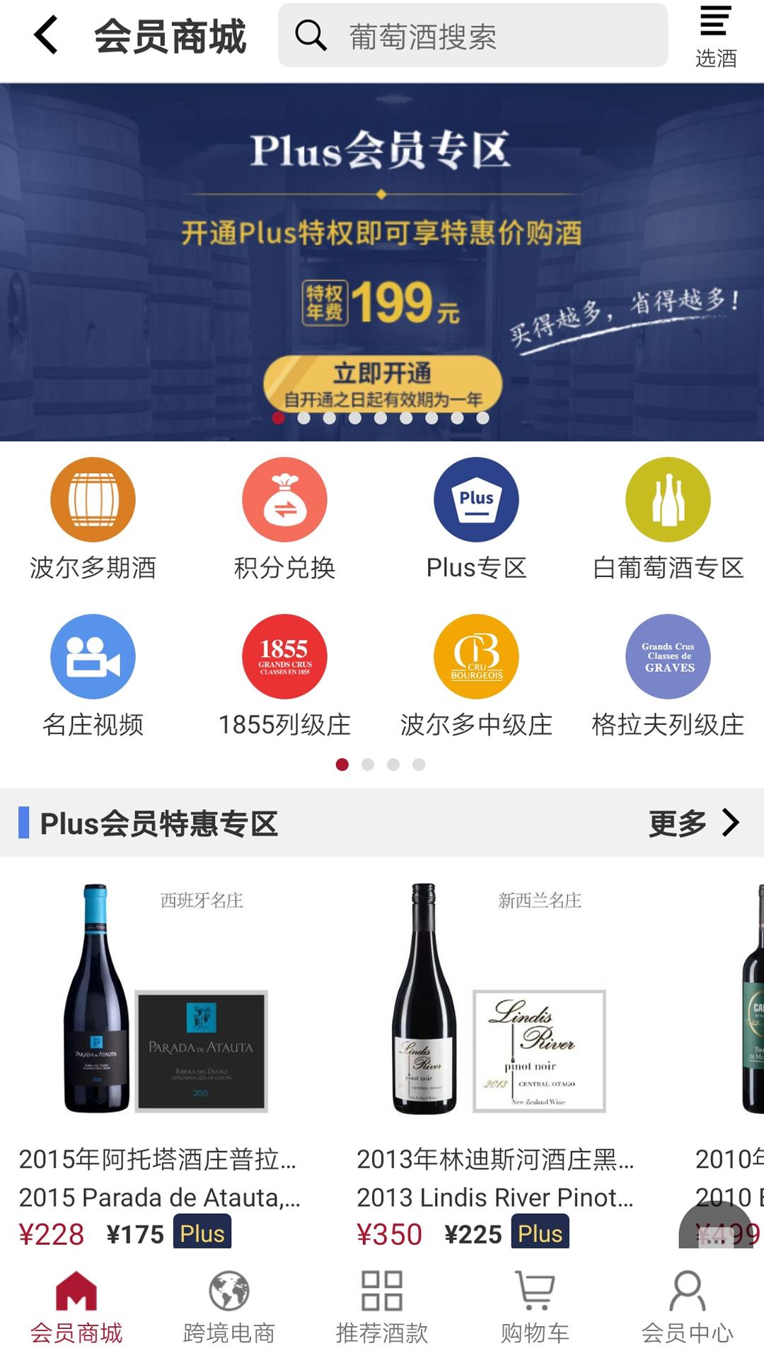 紅酒世界app截圖2