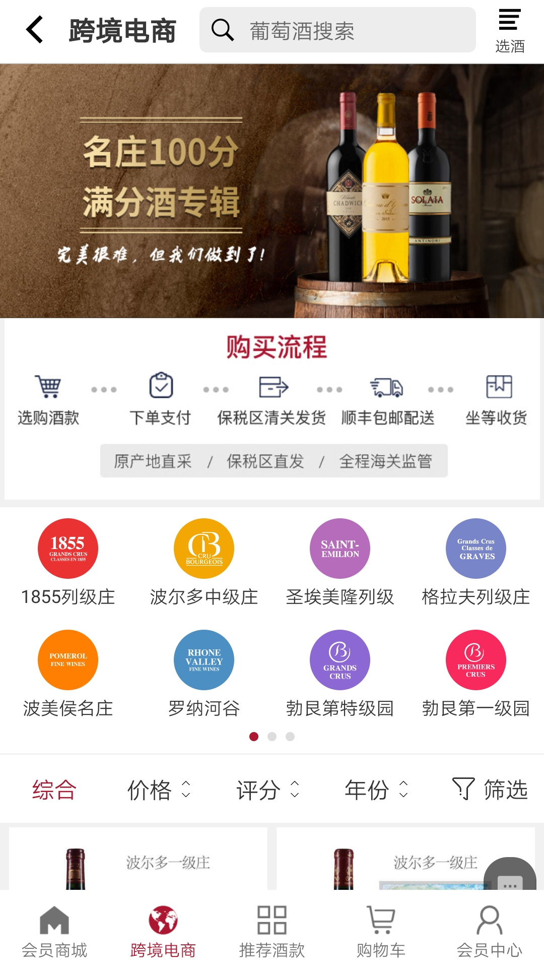 紅酒世界app截圖3