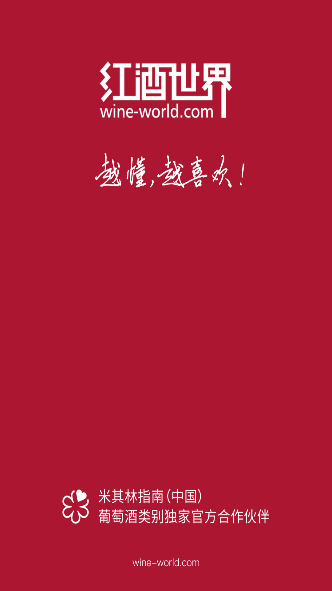 紅酒世界app截圖4
