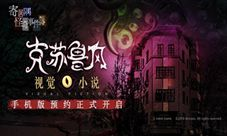 《寄居隅怪奇事件簿》手机版预约正式开启!