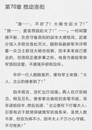 愛奇藝閱讀7