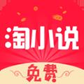 免費淘小說app