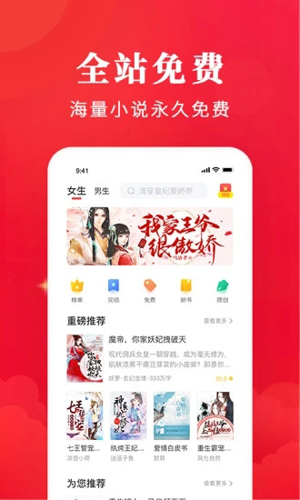 免费淘小说app截图2