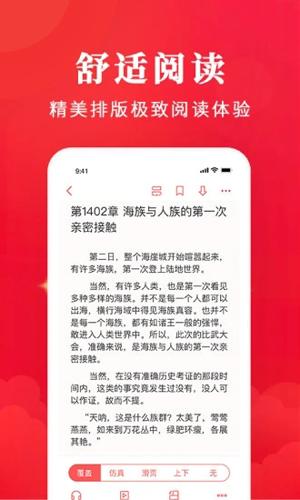 免费淘小说app截图5