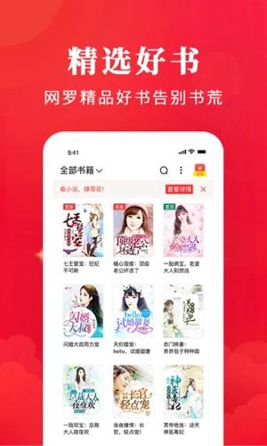 免费淘小说app截图3