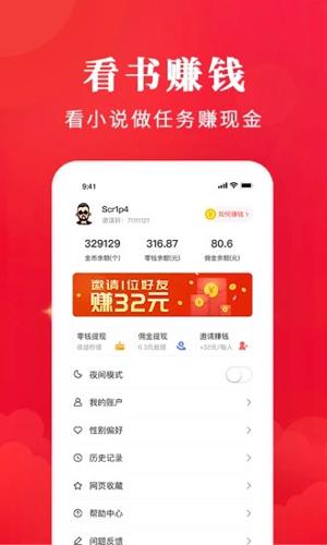 免费淘小说app截图4