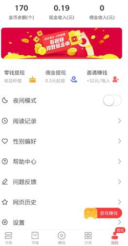 免费淘小说app2
