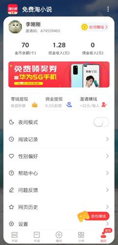 免费淘小说app6
