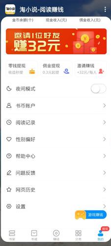 免费淘小说app7
