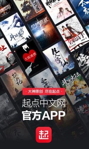 起点中文网app截图1