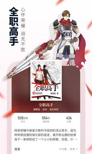 起点中文网app截图4