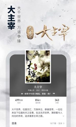 起点中文网app截图2