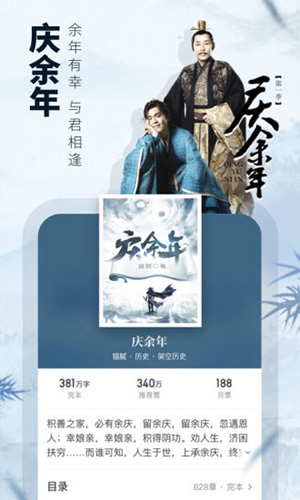 起点中文网app截图3
