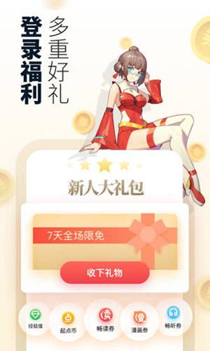 起点中文网app截图5