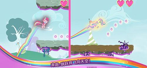 小马宝莉彩虹跑将截图1