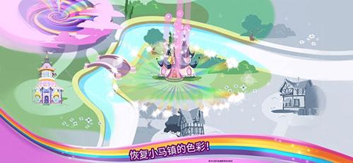 小马宝莉彩虹跑将截图5