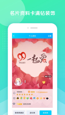 小萌妖app截圖1