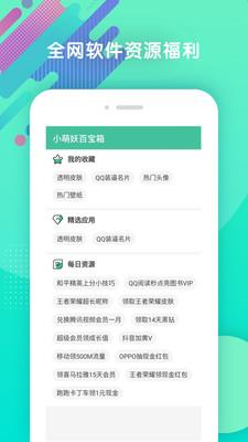 小萌妖app截圖2