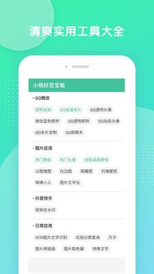 小萌妖app截圖4