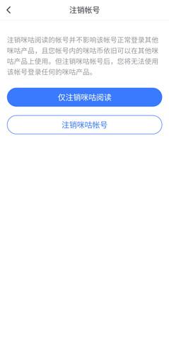 咪咕閱讀app圖片6