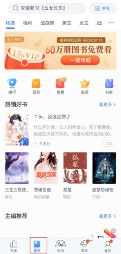 咪咕閱讀app圖片1
