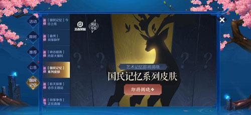 王者荣耀瑶九色鹿3