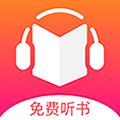 免費聽書王app