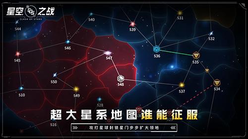 星空之戰截圖2