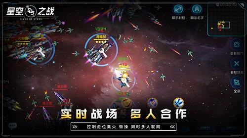 星空之戰截圖3