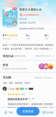 QQ阅读app图片1