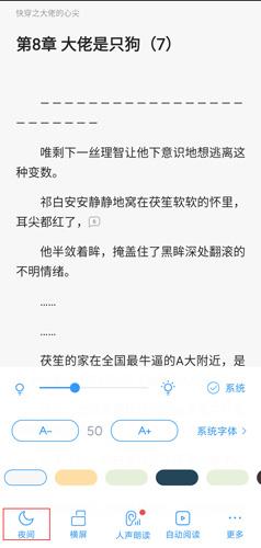 QQ阅读app图片4