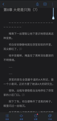 QQ阅读app图片5