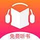 免費聽書王app圖片
