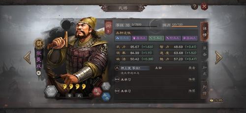 三国志战略版张曼成怎样用 战法声威搭配攻略