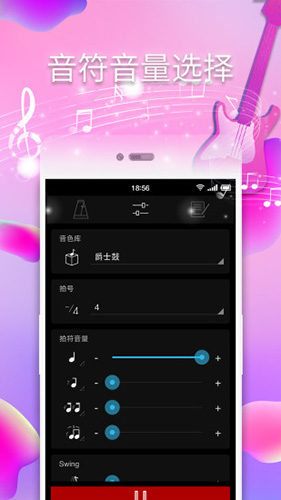 电子节拍器app截图2