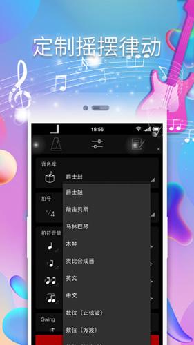 电子节拍器app截图5